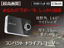 【クーポン配布】【送料無料】 ドライブレコーダー HD 常時録画 車載カメラ 500万画素 フルHD 工事不要で即日使用OKのドライブレコーダー!取付簡単!広角レンズ搭載!