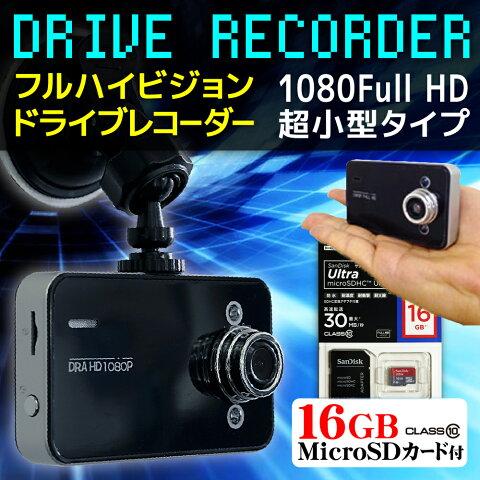 【10セット限定 ポイント10倍】 microSDカード16GB付きドライブレコーダー FULL HD 常時録画 車載カメラ 1080P フルHD 高画質 エンジン連動 エンドレス録画 動画 静止画 動体感知 撮影 車録画 SDカード録画 ドラレコ カメラ カーカメラ 送料無料 DRAMSU16X