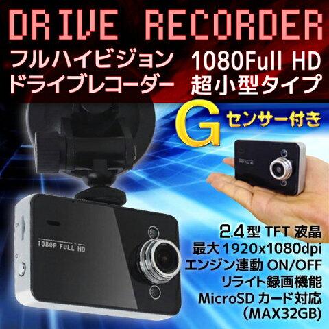 【ポイント10倍】ドライブレコーダー FULL HD Gセンサー搭載 常時録画 車載カメラ 1080P フルHD 高画質 エンジン連動 エンドレス録画 動画 静止画 動体感知 撮影 車録画 SDカード録画 ドラレコ カメラ カーカメラ 送料無料 DRAN