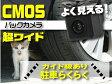 ショッピングドライブレコーダー バックカメラ 防水 CMOS カメラ 小型 広角170度 車載カメラ リアカメラ 角度調整可能 車載バックカメラ ガイドライン付き [車 角型 led 12V] 送料無料 DRBM701 10P27May16