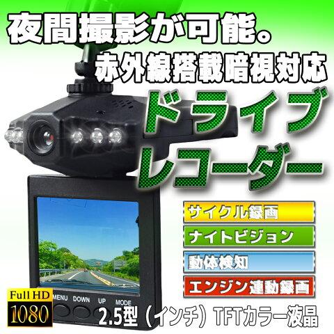 【ポイント10倍】ドライブレコーダー FULL HD 常時録画 赤外線LED 車載カメラ 1080P HD 高画質 エンジン連動 サイクル録画 動画 静止画 動体感知 撮影 車録画 SDカード録画 ドラレコ カメラ カーカメラ 送料無料 DRF