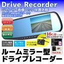 microSDカード16GB付きドライブレコーダー ミラー型...