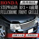 フロントグリル ステップワゴン stepwagon honda RF3 RF4 前期 (H13.4〜H15.5) ホンダ フィングリル メッシュグリル 交換 パーツ メッキグリル グリル ダクトグリル 送料無料 SDF002