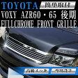 フロントグリル ヴォクシー 60系 VOXY AZR60 AZR65 後期 (H16年8月)トヨタ toyota フィングリル メッシュグリル 交換 パーツ メッキグリル グリル ダクトグリル 送料無料 SDF007 10P03Dec16