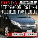 フロントグリル ステップワゴン stepwagon RG1 RG2 RG3 RG4 (H17年5月〜H19年10月)ホンダ フィングリル メッシュグリル 交換 パーツ メッキグリル グリル ダクトグリル 送料無料 SDF013