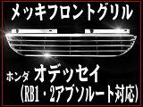 【【ランキング1位】フロントグリル オデッセイ RB1 RB2アブソルート対応 (初年度登録H15年10月〜)※IHCC付車には適合しません odyssey ホンダ メッキグリル