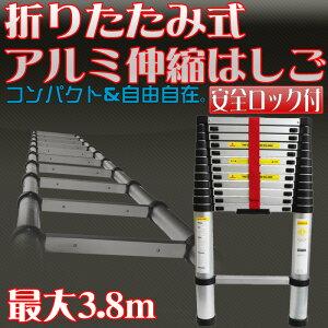 アルミ梯子伸縮式アルミはしご【コンパクト収縮】【格安】スライドラダー最長3.8m安全装置付【高品質】【ハシゴ梯子】