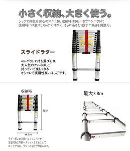 【大人気再入荷】アルミ梯子伸縮式アルミはしご【コンパクト収縮】【格安】スライドラダー最長3.8m安全装置付【高品質】【ハシゴ梯子】
