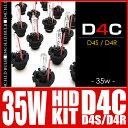 ムーヴコンテカスタム ソニカに純正交換HID D4R D4S 純正交換 HID 35W D4Cバルブ ケルビン数 6000k 8000k 10000k 12000k 送料無料 BA9D4
