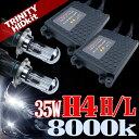 HIDキット トヨタ ヴィッツ (Vitz) NCP1系 SCP10 ヘッドライト(平成11.1-13.11) 12V 35W H4 Hi Lo スライド式 8000K 送料無料 AARHL08