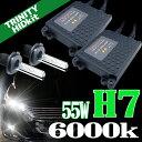 HID H7 6000k キット 55W HIDフルキット HIDキット ヘッドライト キセノン ディスチャージヘッドライト HIDライト hid H7 車 パーツ カー用品 ケルビン数 6000K 送料無料 AAR0106