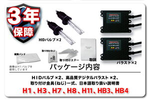 HIDキット35WHB3/HB4HIDフルキット/ヘッドライト/キセノン/ディスチャージヘッドライト/HIDライト/hidHB3/HB4車パーツ/カー用品ケルビン数【6000K/8000K/10000K/12000K/15000K/30000K選択可】