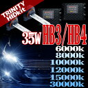 HID HB3 HB4 キット 35W HIDフルキット HIDキット ヘッドライト キセノン ディスチャージヘッドライト HIDライト hid HB3 HB4...