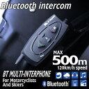 【ポイント10倍】バイク用インカム Bluetooth 500m [ブルートゥース バイクインカム バイク インカム トランシーバー 無線 ワイヤレス ツーリング 通話] 送料無料 A05A