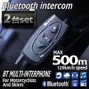 【ポイント10倍】【2台セット】バイク用インカム Bluetooth 500m【 [ブルートゥース バイクインカム バイク インカム トランシーバー 無線 ワイヤレス ツーリング 通話] 送料無料 A05A