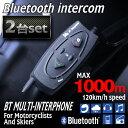 【2台セット】バイク用インカム Bluetooth 1000m [ブルートゥース バイクインカム バイク インカム トランシーバー 無線 ワイヤレス ツーリング 通話] 送料無料 A05B
