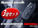 【3台セット】バイク用インカム Bluetooth 1000m [ブルートゥース バイクインカム バイク インカム トランシーバー 無線 ワイヤレス ツーリング 通話] 送料無料 A05B