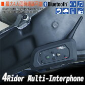 4人同時通話可能 バイク用インカム Bluetooth 1000m [ブルートゥース バイクインカム バイク インカム トランシーバー 無線 ワイヤレス ツーリング 通話] 送料無料 A05C