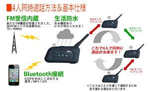 【大人気再入荷】4人同時通話可能バイク用インカムBluetooth1000m[ブルートゥースバイクインカムバイクインカムトランシーバー無線ワイヤレスツーリング通話送料無料]10P21Aug14
