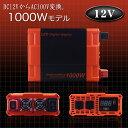 インバーター 12V 100V カーインバーター 1000W...
