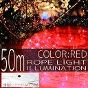 【8パターン点灯電源コントローラー付き】 イルミネーション ロープライト チューブライト イルミネーションライト 50m レッド 赤 レッドLED led Xm...