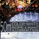 【ポイント10倍】【8パターン点灯電源コントローラー付き】 イルミネーション ロープライト チューブライト イルミネーションライト 50m ホワイト 白色 ホワイトLED led Xmas クリスマスツリー 店舗照明 ライトアップ 防水 防雨タイプ 送料無料 IRMRW050IRMRC010