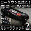 ガレージジャッキ 低床 フロアジャッキ 2t ジャッキ ローダウンジャッキ ジャッキアップ 油圧ジャッキ 油圧 軽量 ローダウン車対応 送料無料 SJ200BBK
