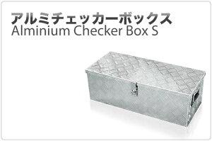 アルミ工具箱アルミチェッカー製760×320×250mm