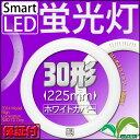 LED蛍光灯 丸型 30W形 工事不要 優しい白色 【丸形 LED 蛍光灯 昼白色】 送料無料 LEDM30W09