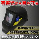 溶接マスク 今ならレビューで送料無料【瞬時遮光】超高速遮光 1/10000秒自動感光式 溶接面【高品質】【溶接/安定/安全】