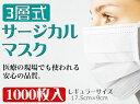 マスク【業販価格】PM2.5対策 N95規格相当 三層構造 不織布 サージカルマスク 着後レビューで送料無料 1000枚(50枚入×20箱)着後レビューで送料無料