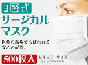 マスク【業販価格】PM2.5対策 N95規格相当 三層構造 不織布 サージカルマスク 着後レビューで送料無料 500枚(50枚入×10箱)