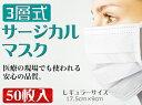 3層プリーツフェイスマスク50枚(1箱入)【花粉対策 ウィルス対策 ウイルス対策 サージカルマスク 防災セット】