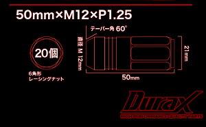 ホイールナットレーシングナットアルミナット50mm赤レッドM12×P1.25長袋ナットロングタイプ袋20本セット【送料無料】BBP125RLF