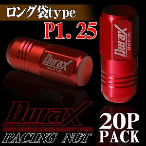 ホイールナットレーシングナットアルミナット50mm赤レッドM12×P1.25長袋ナットロングタイプ袋20本セット【送料無料】