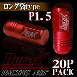 鍛造 アルミ ホイールナット レーシングナット アルミナット 50mm 赤 レッド M12×P1.5 長 袋ナット 非貫通タイプ ナット ロングタイプ 袋 HEX19 20本 20個 セット 4穴 5穴 DURAX デュラックス USDM JDM 送料無料 BBP150RLF