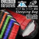 寝袋 シュラフ 封筒型 洗える 丸洗い 耐寒温度 -6℃ −...