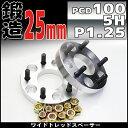ワイドトレッドスペーサー 25mm 100-5H-P1.25-25mm ホイールスペーサー シルバー 銀 鍛造アルミA6061-T6採用 2枚1セット ワイトレ P.C.D100 P1.25 H5 25mm 送料無料 B05CSET2