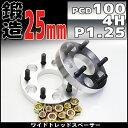 ワイドトレッドスペーサー 25mm 100-4H-P1.25-25mm ホイールスペーサー シルバー 銀 鍛造アルミA6061-T6採用 2枚1セット ワイトレ P.C.D100 P1.25 H4 25mm 送料無料 B07CSET2