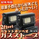 【2台セット】 カセットガスストーブ 電源不要 黒 ブラック 20度角度調節可能 カセットボンベ ガ...