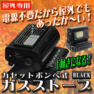 ポイント ブラック カセット ストーブ カセットガスヒーター ヒーター バーベキュー