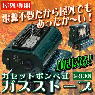 ポイント カセットガスストーブ グリーン カセット ストーブ カセットガスヒーター