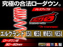 タナベ SUSTEC ダウンサス DF210 エルグランド E51 ME51 MNE51 NE51 E51DK 送料無料 E51DK