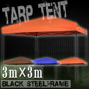タープテント テント タープ 3m×3m ワンタッチタープテント スチール フレーム 4段階 高さ調節 簡単組立 3色選択 ブラウン 茶色 ブルー 青 オレンジ 橙色 日よけ イベント アウトドア キャンプ フリマ オールシーズン キャンプ用品 収納バック付き 送料無料 ODTT11