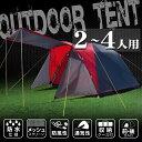 テント キャンプ ドームテント 2人用 3人用 4人用 日よ...
