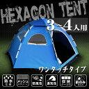 【設営動画有り】 キャンプ テント ワンタッチテント 2人 3人 4人用 サンシェード 組み立て簡単...