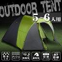 【設営動画有り】テント キャンプ ドームテント 5人用 6人用 日よけ フルクローズ サイドクローズ...