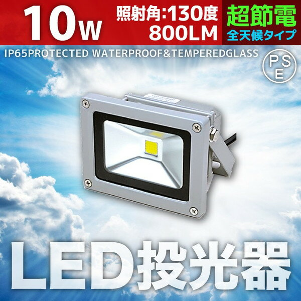 LED 投光器 10W LED投光器 白色 6000K 100W相当 広角120度 防水加…...:seikoh-s:10004121