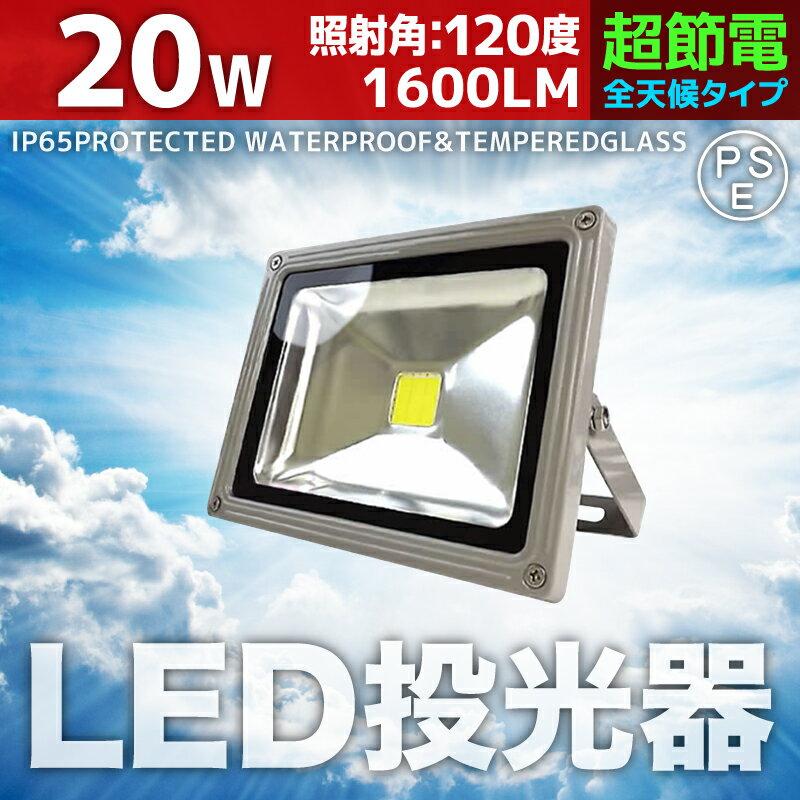 LED 投光器 20W LED投光器 白色 6000K 200W相当 広角120度 防水加…...:seikoh-s:10004122
