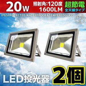 20WLED投光器余裕の3mコード防水多用途